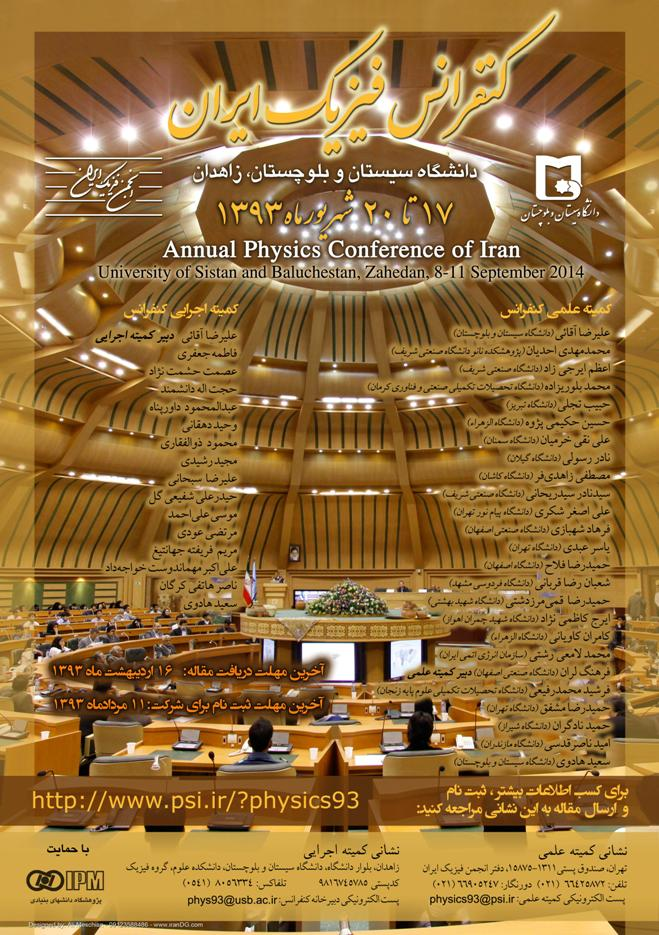 کنفرانس فیزیک ایران 1393