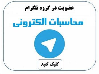 گروه تلگرام